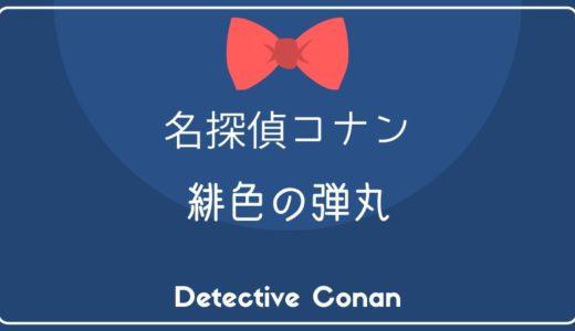 名探偵コナン「緋色の弾丸」【作品データ】(登場人物・あらすじetc…)