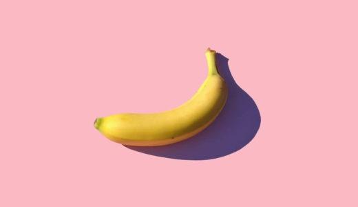 うさぎにバナナはあげるのは危険!糖質が高すぎるのであげてはいけない果物です。