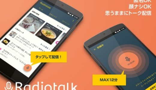 「Radiotalk」はじめての使い方ガイド(インストールから聞き方まで)