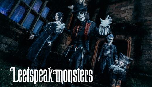 2018年のハロウィンはこの曲を聴くべし『Monster's Party』Leetspeak monsters