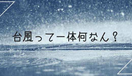 台風って何なの?2018年の台風の名前
