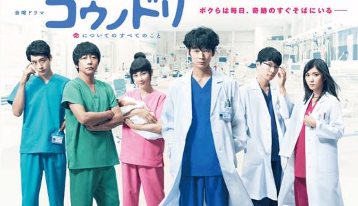 アラサー男から観た、ドラマ「コウノドリ2(2017)」第1話感想