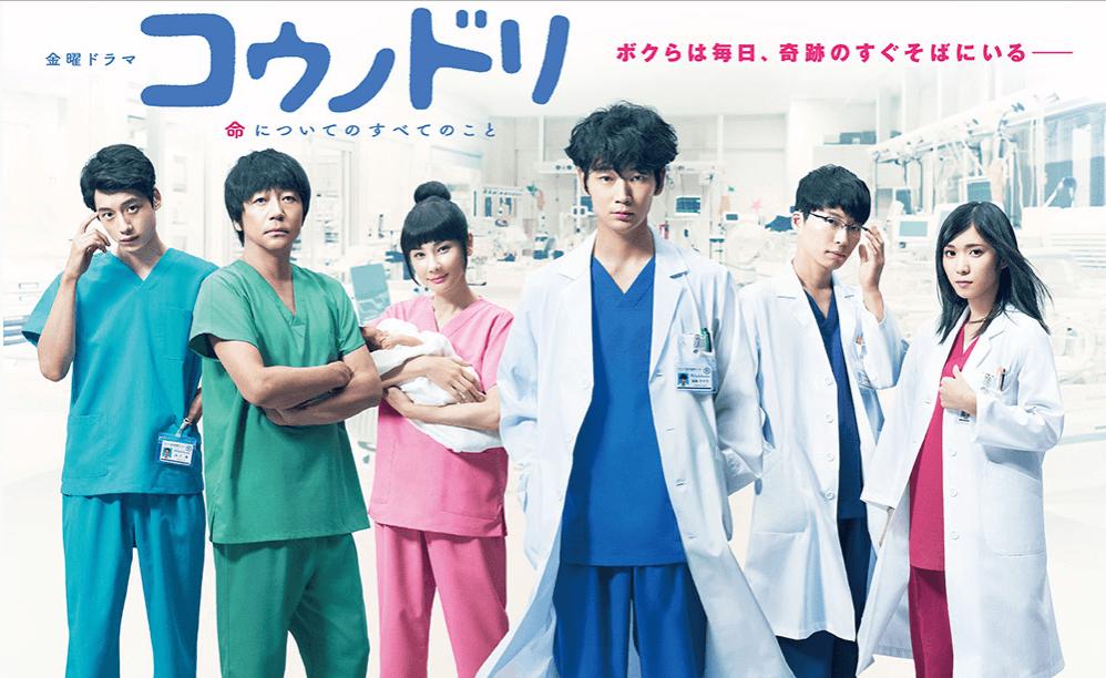 アラサー男から観た、ドラマ「コウノドリ2(2017)」 第1話感想