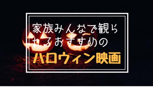 【2018年最新】おすすめハロウィン映画5選(家族で観られて怖くない!)
