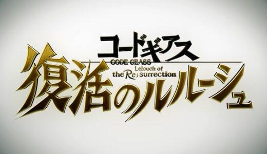 復活のルルーシュ(the Re;surrection)ストーリー予想・考察【コードギアス】