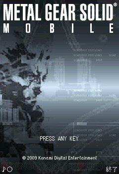 メタルギアソリッド モバイル