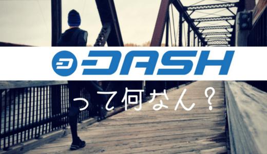 Dash(ダッシュ)/DASHて何なん?【ざっくり説明するアルトコイン】