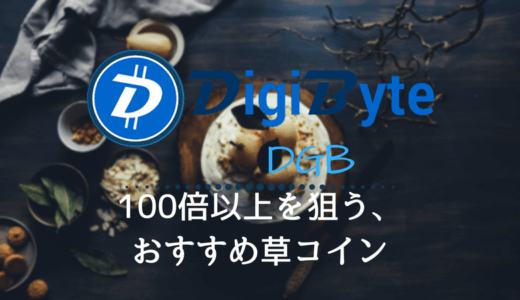 DigiByte(デジバイト)/DGB【100倍以上を狙う、おすすめ草コイン】