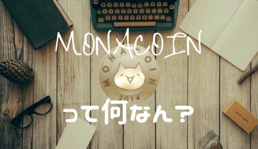 MONACOIN(モナーコイン)/MONAて何なん?【ざっくり説明するアルトコイン】
