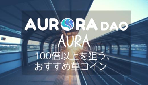 たぶん日本一詳しいAurora DAO(オーロラ)/AURAの解説【100倍以上を狙う、おすすめ草コイン】