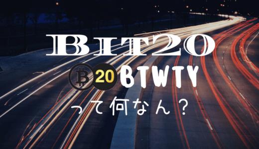 Bit20(ビットトゥエンティ)/BTWTYって何なん?【ざっくり説明するアルトコイン】