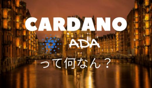 Cardano(カルダノ)/ADA(エイダ)って何なん?【ざっくり説明するアルトコイン】