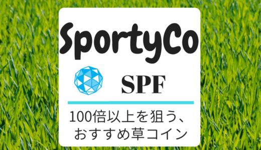 SportyCo(スポーティコ)/SPF【100倍以上を狙う、おすすめ草コイン】