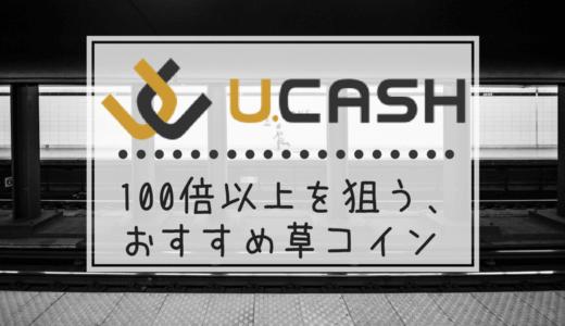 U.CASH(ユーキャッシュ)/UCASH【100倍以上を狙う、おすすめ草コイン】