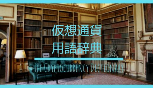 知らないと損する、『仮想通貨用語辞典』(※随時更新)