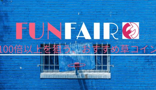 FUNFAIR(ファンフェア)/FUN【100倍以上を狙う、おすすめ草コイン】