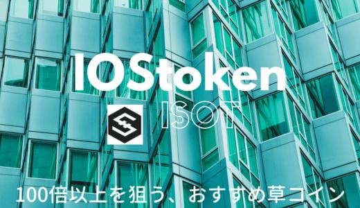 IOStoken(アイオーエストークン)/IOST【100倍以上を狙う、おすすめ草コイン】