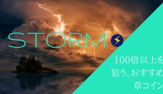 Storm(ストーム)/STORM【100倍以上を狙う、おすすめ草コイン】
