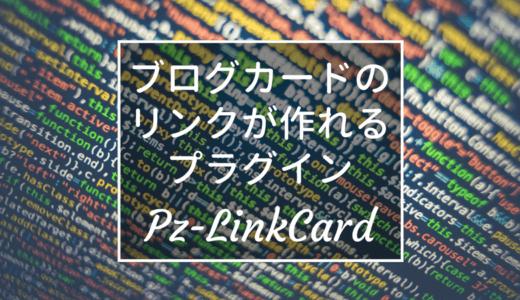 ブログカード型リンクを作るプラグイン「Pz-LinkCard」【WordPress】