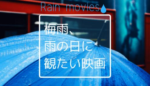 梅雨・雨の日に大人にこそ観てほしい映画7選