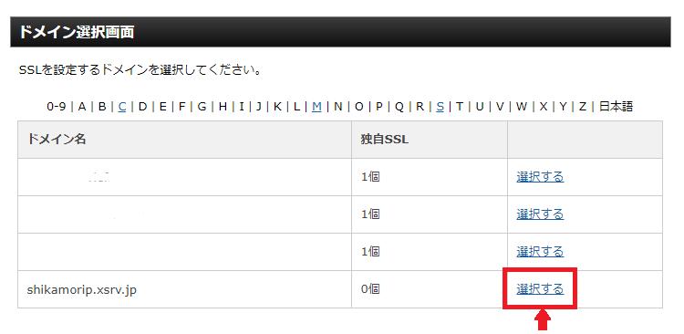 エックスサーバー:ドメイン選択画面