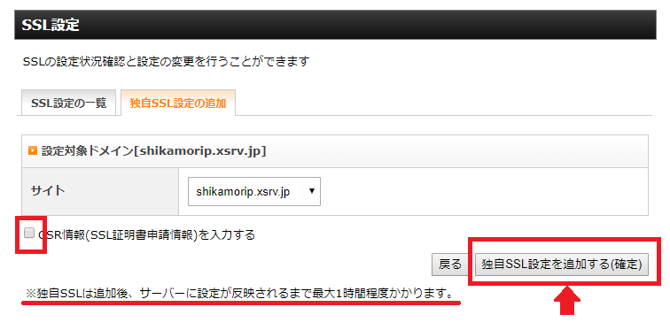 エックスサーバー:独自SSL設定を追加する