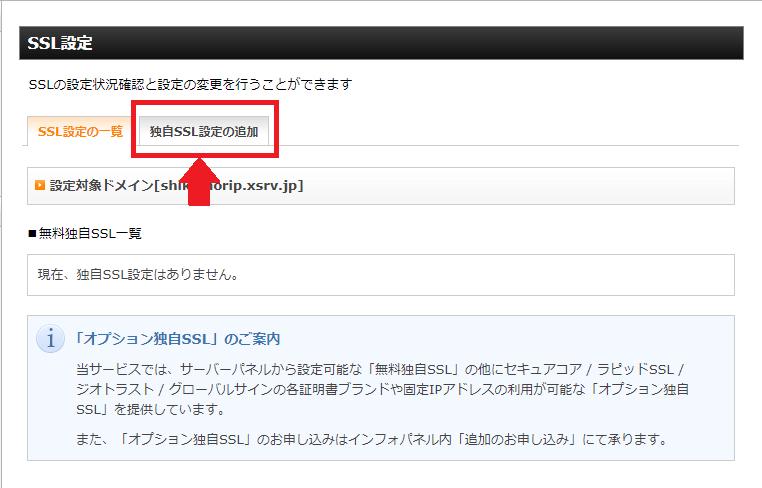 エックスサーバー:独自SSL設定の追加