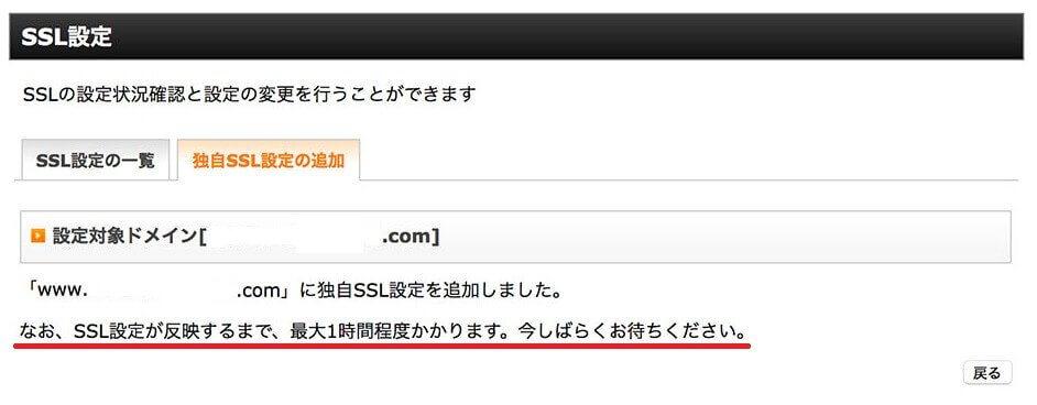 エックスサーバー:SSL設定後画面