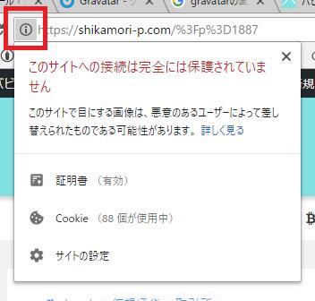httpsではないサイトのURL欄表示例