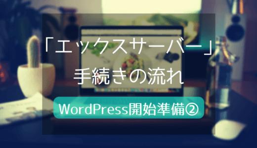 女性でも簡単! レンタルサーバー手続き方法【WordPress開始準備②】