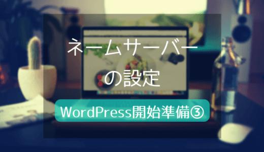 【WordPress】 ネームサーバーの設定方法(ブログ開始準備③)