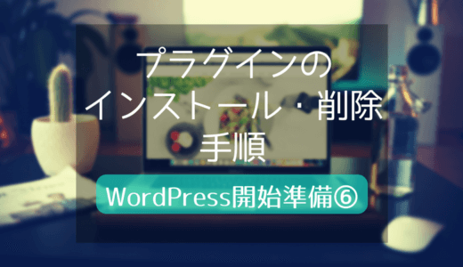 【WordPress】プラグインのインストール・削除(ブログ開始準備⑥)