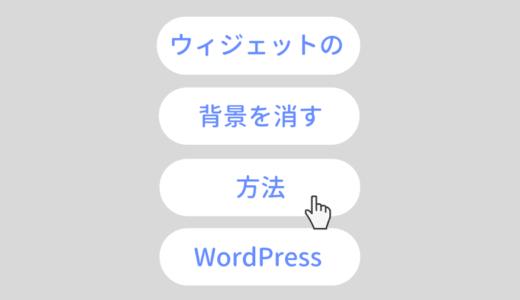 サイドバーウィジェットの背景を消す(透過する)方法【WordPress】