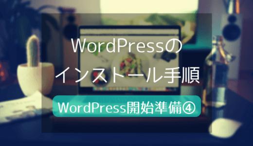 WordPressインストール方法(ブログ開始準備④)