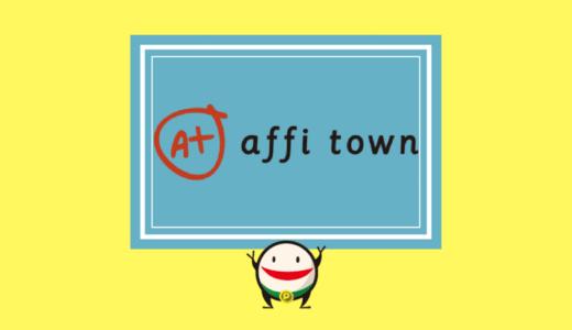 affi town(アフィタウン)評判とまとめ【プロに個別相談できるASP!】