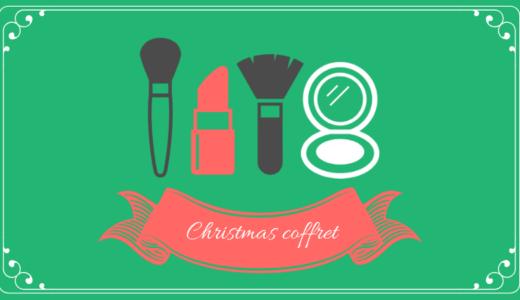 【2018年最新】クリスマスコフレおすすめランキング(見た目重視!プレゼントにも)