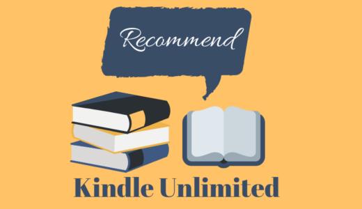 Kindle Unlimitedで読んだおすすめのマンガ12選。全巻読み放題で、面白かったものを厳選しました。(随時更新)