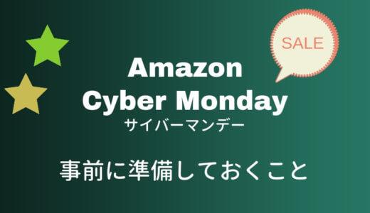 【2018年】「Cyber Monday」Amazon の年末セールを事前準備で更にお得にする方法