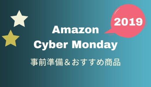 【2019】Amazonサイバーマンデー!セールの事前準備&おすすめ目玉商品