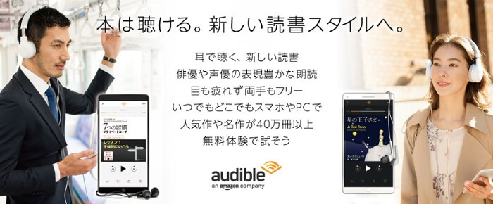 audible説明
