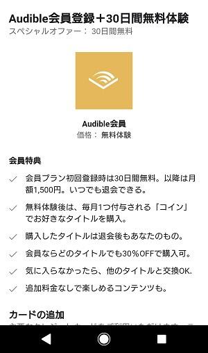 Audible会員登録+30日間無料体験