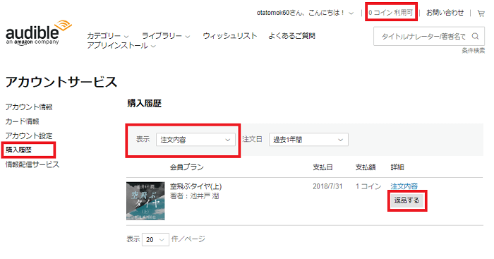 Audible返品1