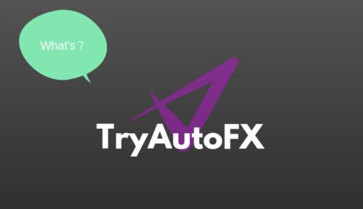 「トライオートFX」とは?|初心者におすすめのFX自動売買 メリット・デメリット・特徴を簡単解説