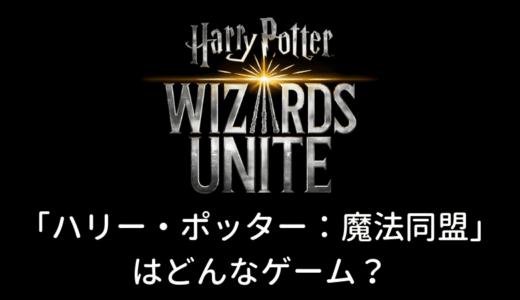 『ハリー・ポッター:魔法同盟』(ポケGO会社新作)はどんなゲーム?ストーリーは?