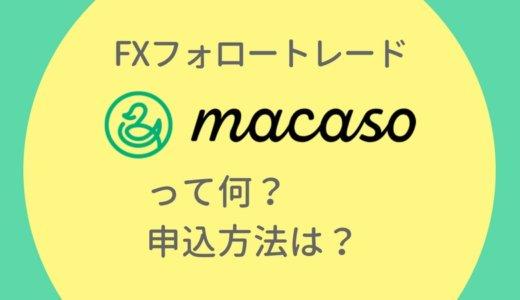 macaso(マカソ)とは?やり方は?[プロトレーダーをフォローしてFX自動売買!]