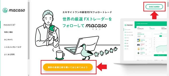 macaso新規口座登録画面