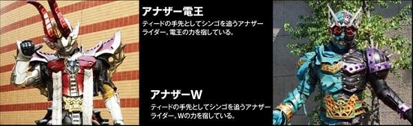 「仮面ライダー平成ジェネレーションズFOREVER」アナザー電王&アナザーW