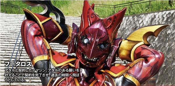 「仮面ライダー平成ジェネレーションズFOREVER」フータロス