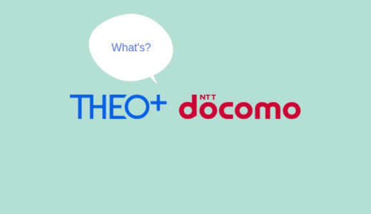 THEO+docomo(テオプラスドコモ)とは?dポイントをためて投資できる!THEOと何が違う?