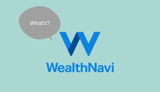 WealthNavi(ウェルスナビ)を簡単解説|怪しくない?メリットとデメリット